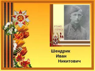 Шендрик Иван Никитович