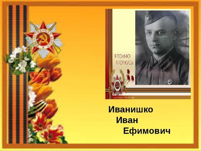 Иванишко Иван Ефимович