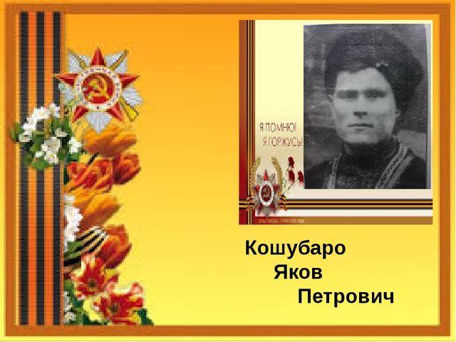Кошубаро Яков Петрович