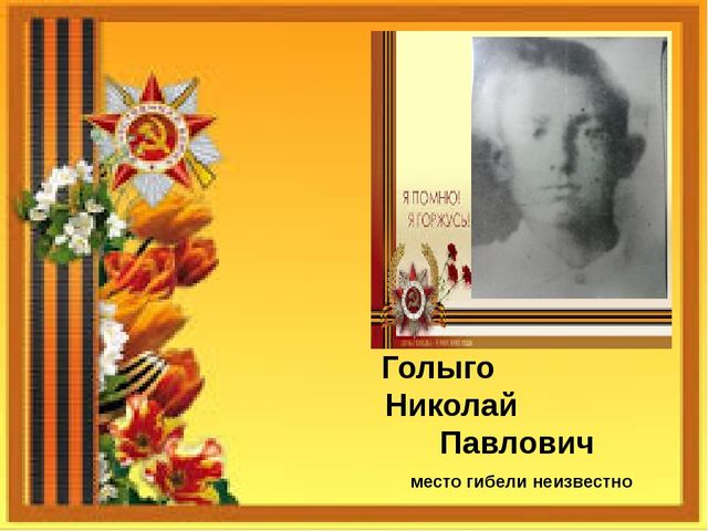 Голыго Николай Павлович место гибели неизвестно