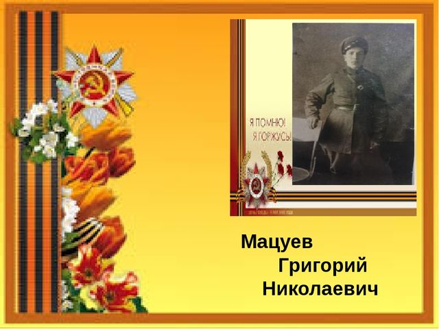 Мацуев Григорий Николаевич