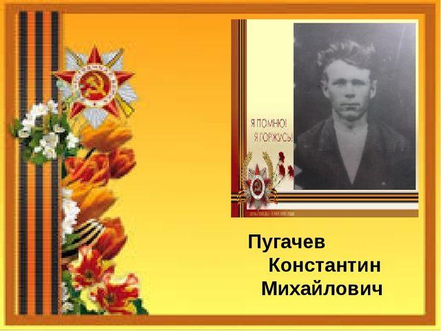 Пугачев Константин Михайлович
