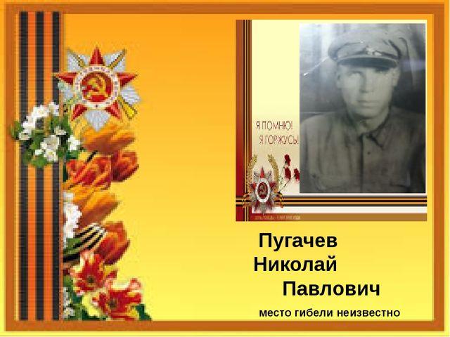 Пугачев Николай Павлович место гибели неизвестно