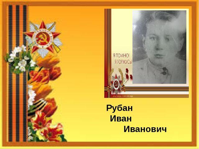 Рубан Иван Иванович