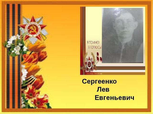 Сергеенко Лев Евгеньевич