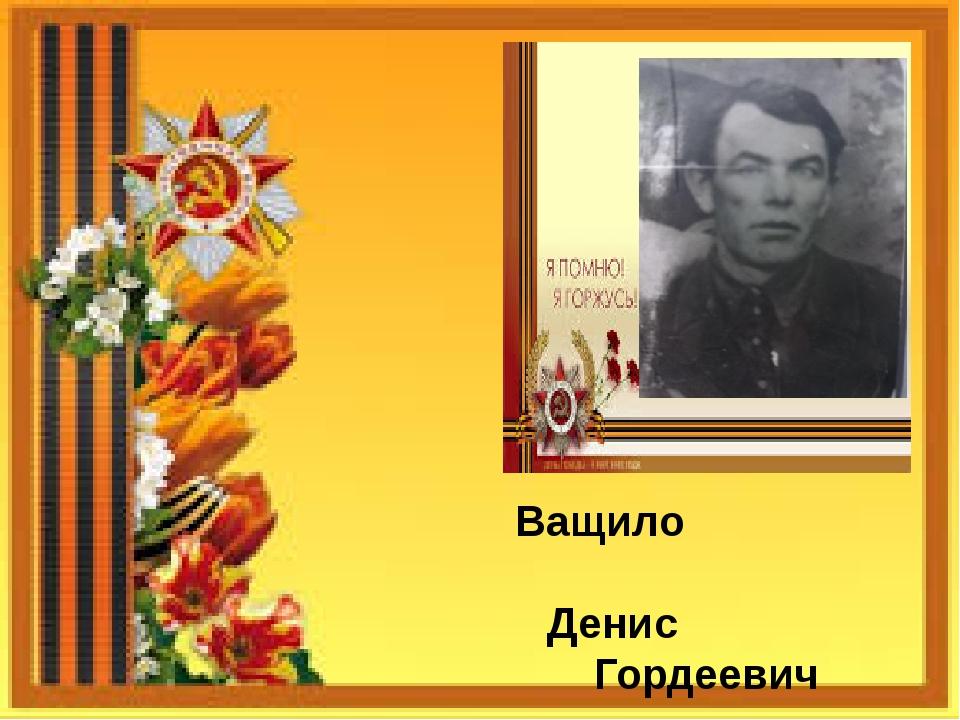 Ващило Денис Гордеевич