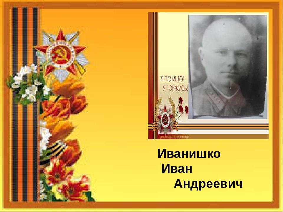 Иванишко Иван Андреевич