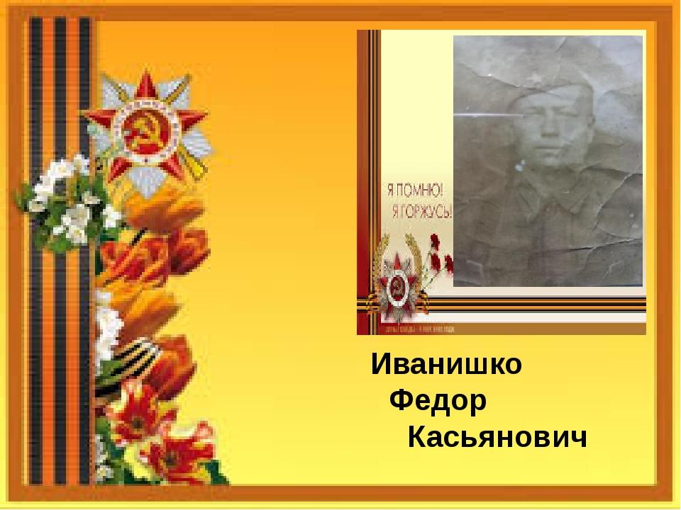 Иванишко Федор Касьянович