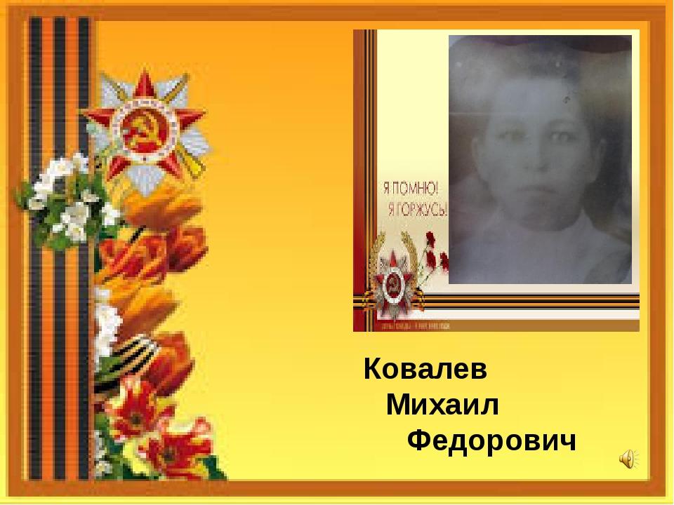 Ковалев Михаил Федорович