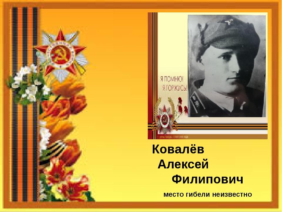 Ковалёв Алексей Филипович место гибели неизвестно