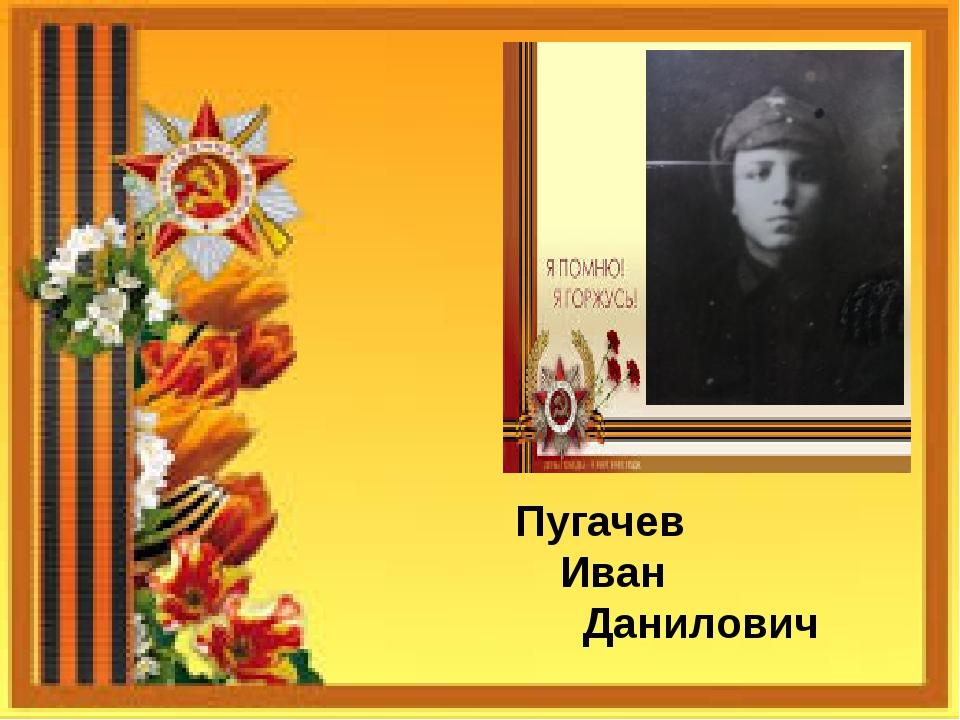 Пугачев Иван Данилович