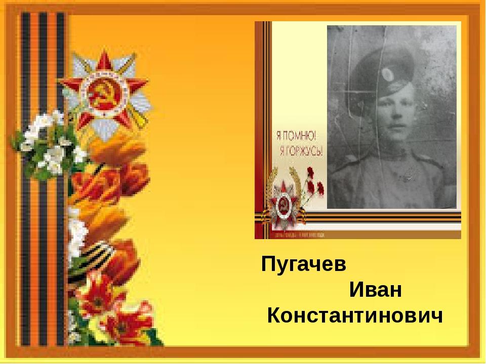 Пугачев Иван Константинович