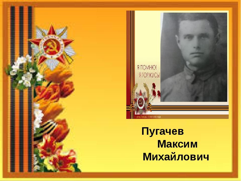 Пугачев Максим Михайлович