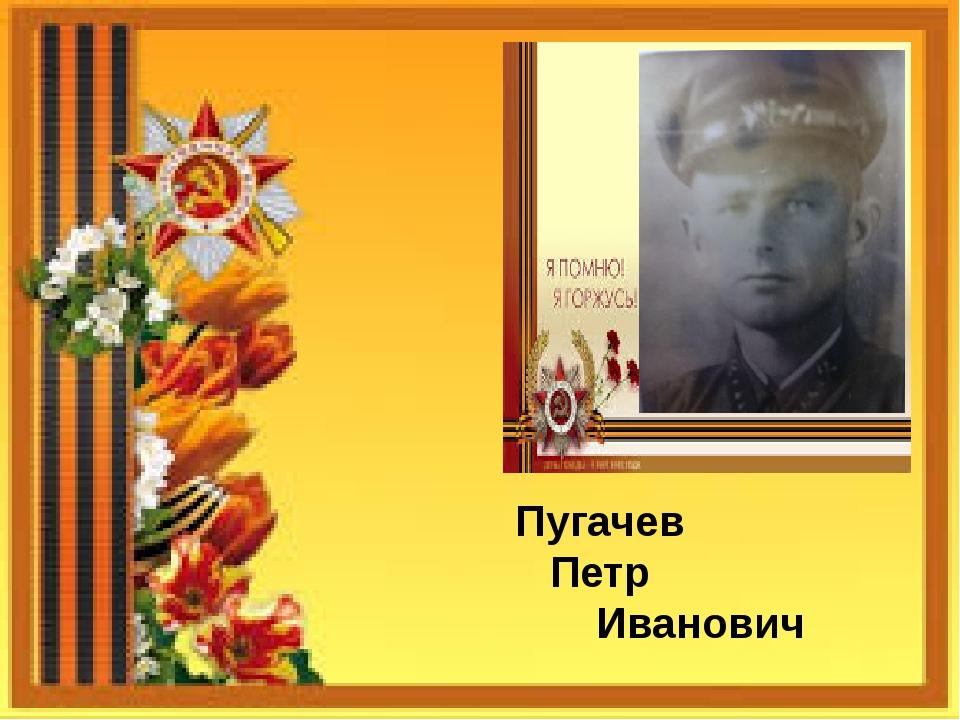 Пугачев Петр Иванович