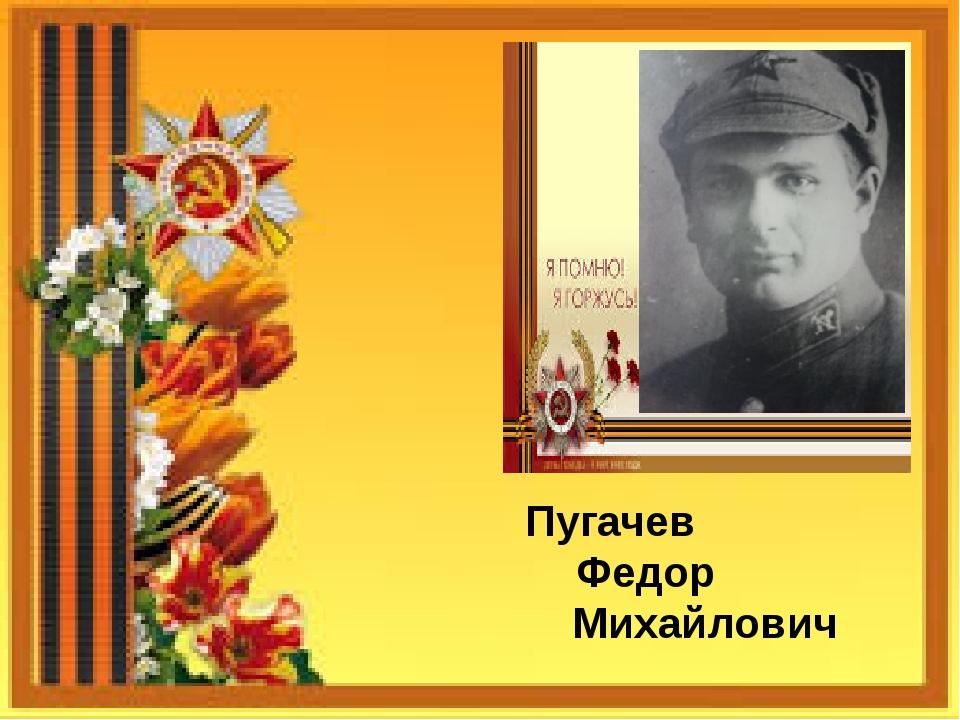 Пугачев Федор Михайлович