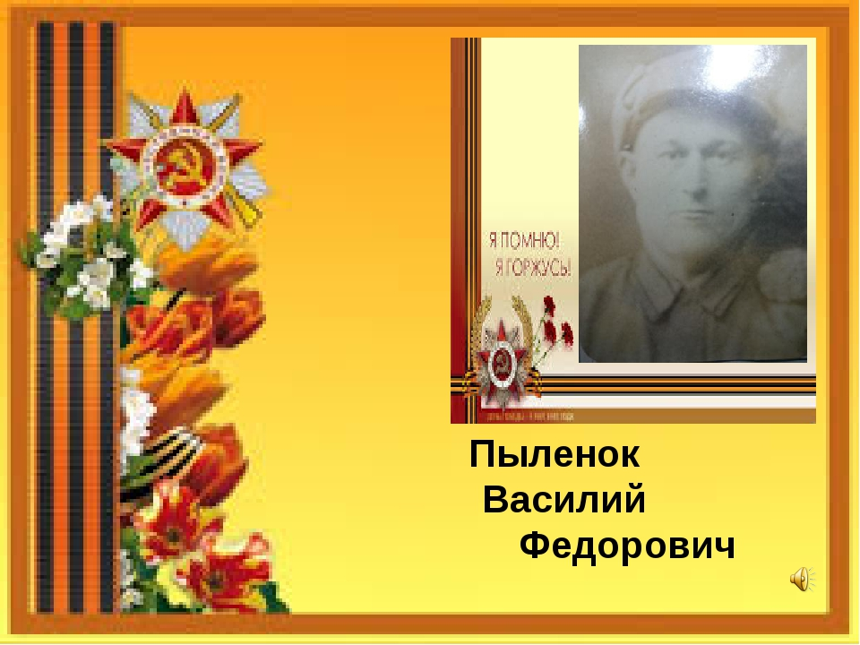 Пыленок Василий Федорович