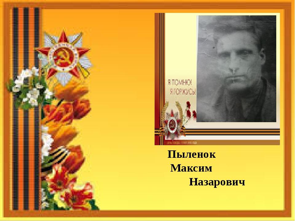 Пыленок Максим Назарович