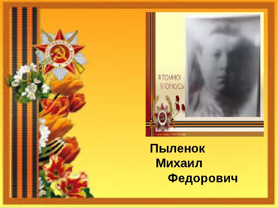 Пыленок Михаил Федорович