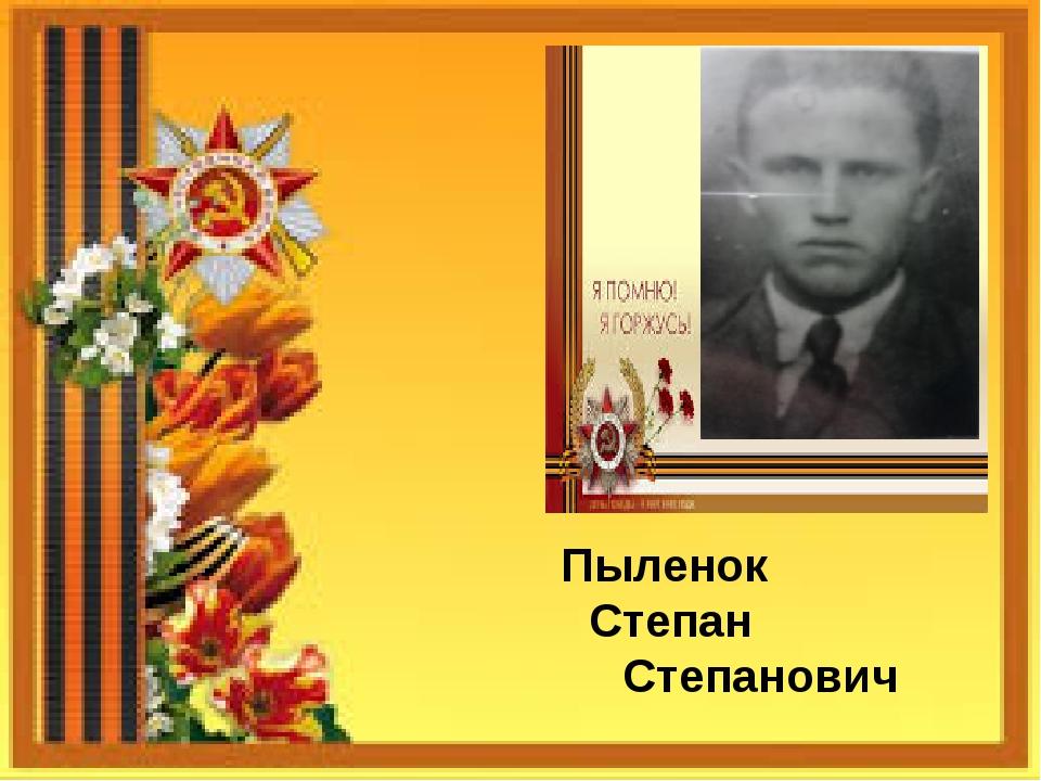 Пыленок Степан Степанович