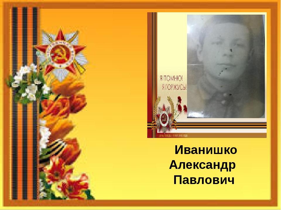 Иванишко Александр Павлович