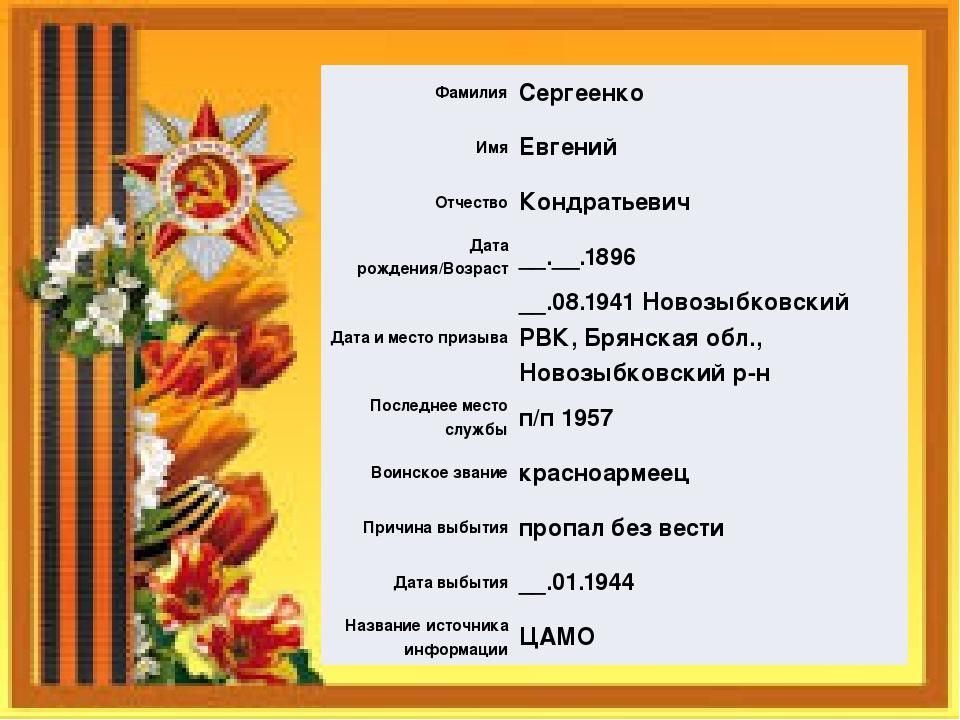 Фамилия Сергеенко Имя Евгений Отчество Кондратьевич Дата рождения/Возраст __....