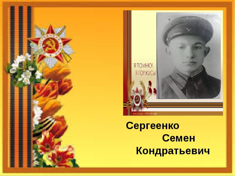 Сергеенко Семен Кондратьевич