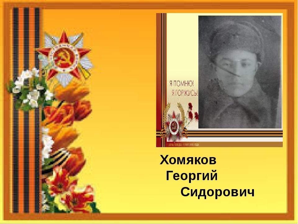 Хомяков Георгий Сидорович