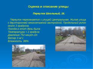 Оценка и описание улицы Переулок Школьный, 16. Переулок пересекается с улицей