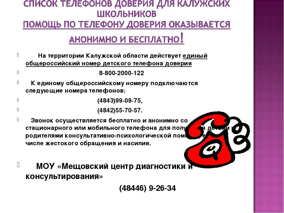 На территории Калужской области действует единый общероссийский номер...