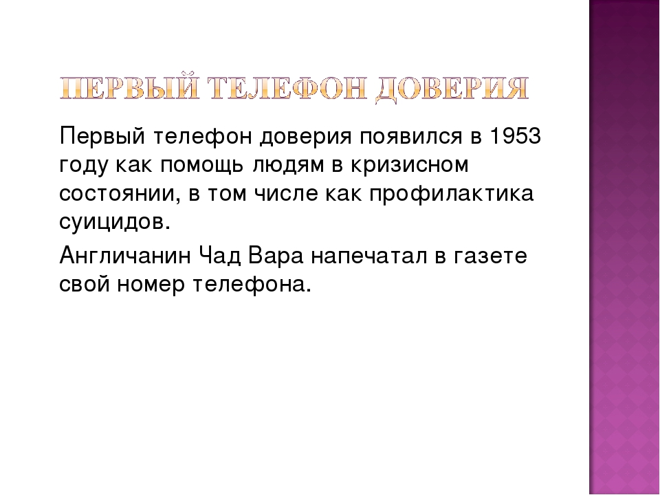 Первый телефон доверия появился в 1953 году как помощь людям в кризисном сос...