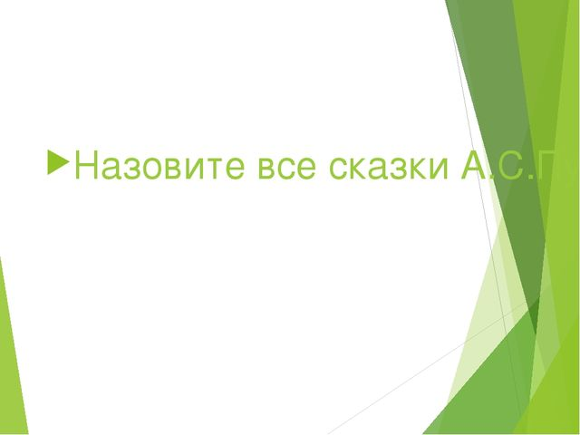 Назовите все сказки А.С.Пушкина.