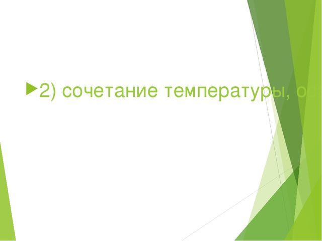 2) сочетание температуры, осадков, ветра