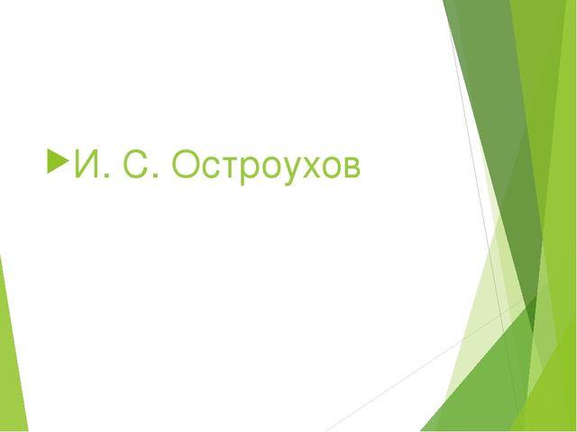 И. С. Остроухов