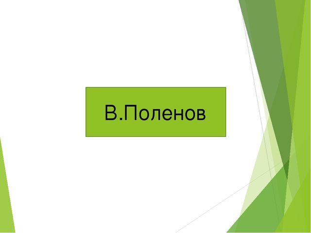 В.Поленов