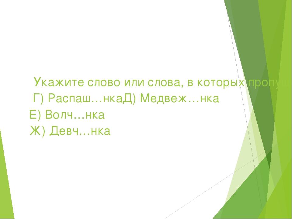 Укажите слово или слова, в которых пропущена буква «ё» А) Реч…нка Б) Руч…нка...