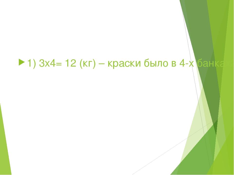1) 3х4= 12 (кг) – краски было в 4-х банках 2) 8х6=48 (м2) – площадь пола клас...
