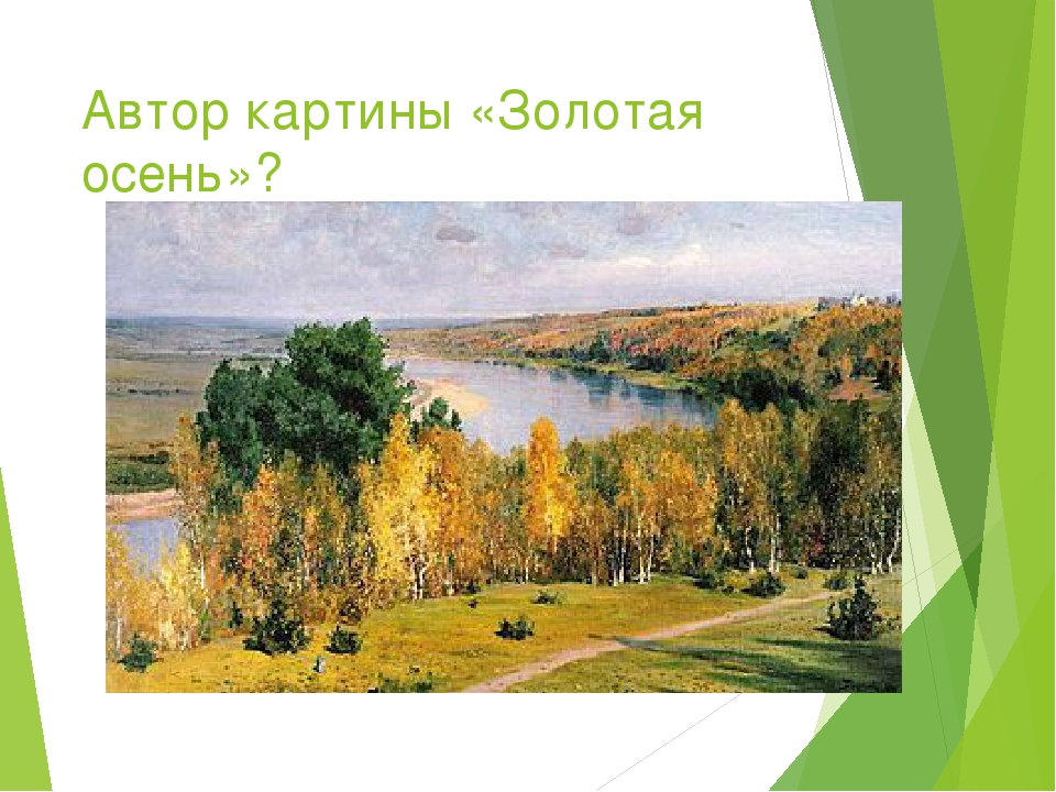Автор картины «Золотая осень»?