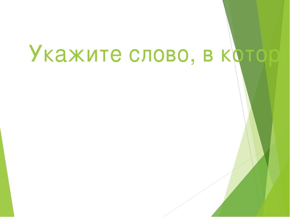 Укажите слово, в котором ударение падает на второй слог: А) диалог Б) предме...