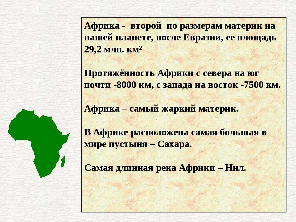 Африка - второй по размерам материк на нашей планете, после Евразии, ее площа...