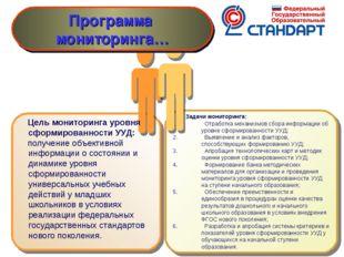 Цель мониторинга уровня сформированности УУД: получение объективной информац