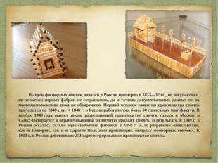 Выпуск фосфорных спичек начался в России примерно в 1833—37гг., но ни упаков