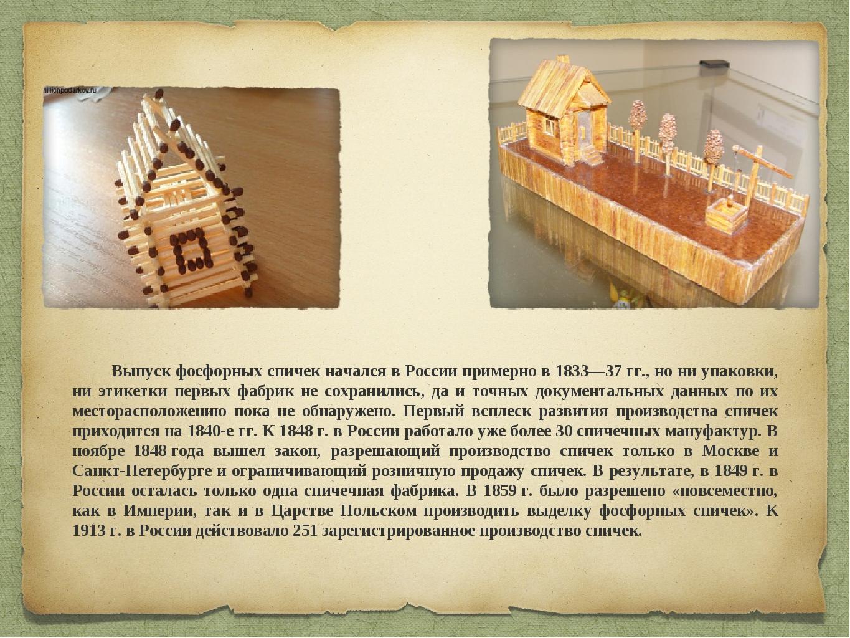 Выпуск фосфорных спичек начался в России примерно в 1833—37гг., но ни упаков...