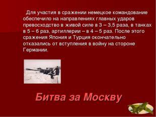 Битва за Москву Для участия в сражении немецкое командование обеспечило на на