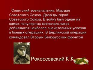 Рокоссовский К.К. Советский военачальник. Маршал Советского Союза. Дважды гер