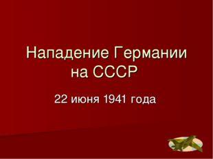 Нападение Германии на СССР 22 июня 1941 года