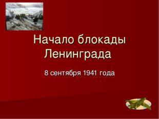 Начало блокады Ленинграда 8 сентября 1941 года