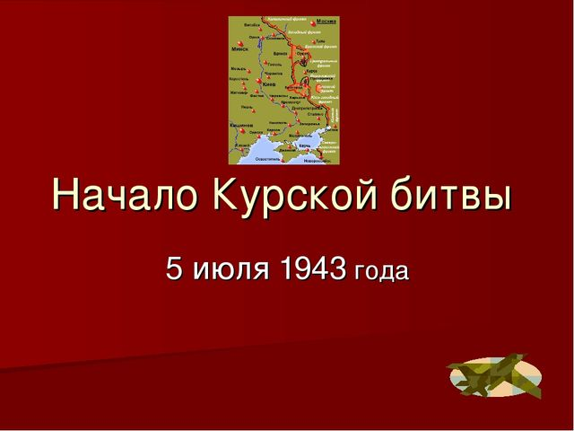 Начало Курской битвы 5 июля 1943 года