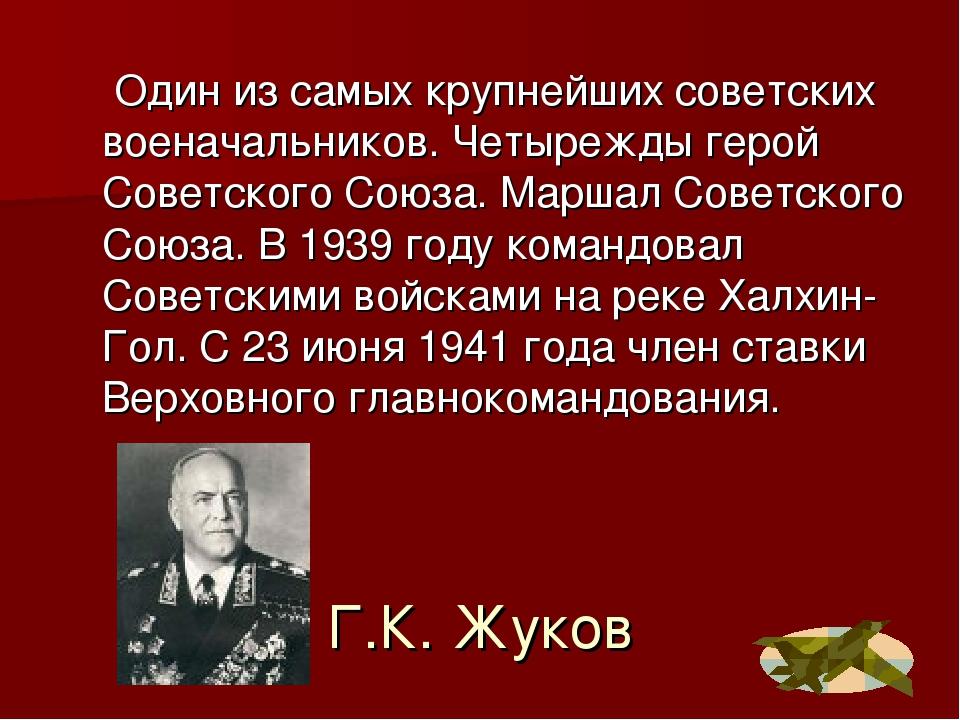 Г.К. Жуков Один из самых крупнейших советских военачальников. Четырежды герой...