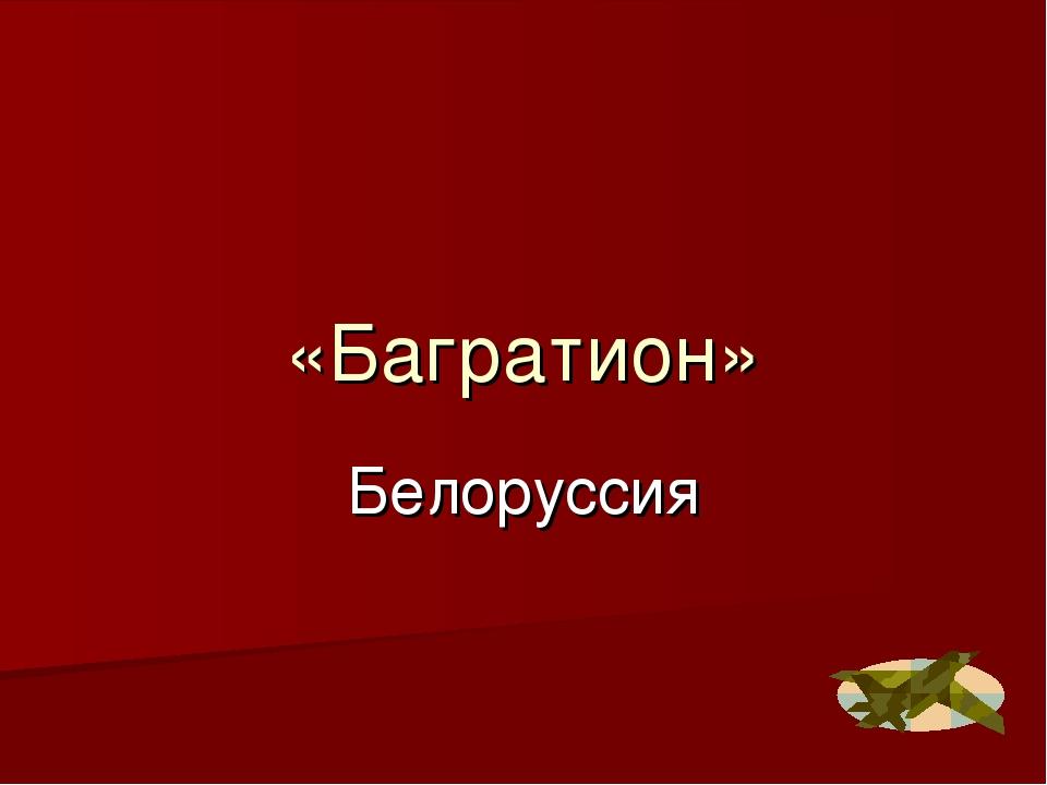 «Багратион» Белоруссия