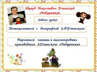 Задачи урока: Познакомиться с биографией Э.Н.Успенского Эдуард Николаевич Усп